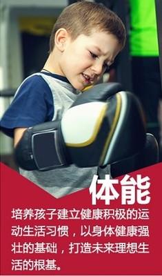 菲动儿童武道体能中心-体能